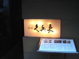 銀座|寿司|久兵衛