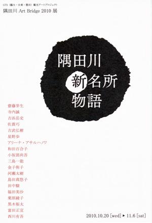 """東京藝術大学・台東区の共同企画による""""GTS""""というアートプロジェクトに含まれる展示です。"""