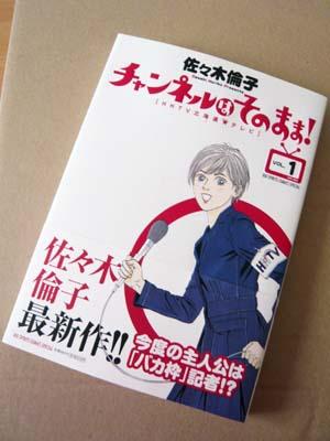 佐々木輪子「チャンネルはそのまま!」1巻