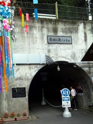 袋田の滝トンネル