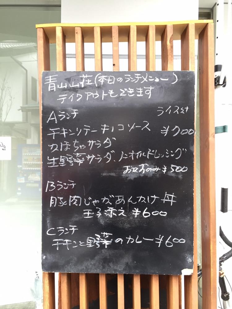青山山荘 / ランチメニュー