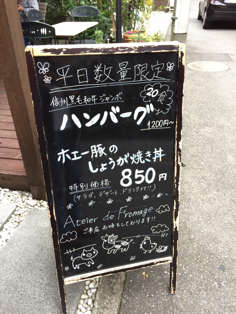 アトリエ・ド・フロマージュ 南青山店 /  ランチメニュー