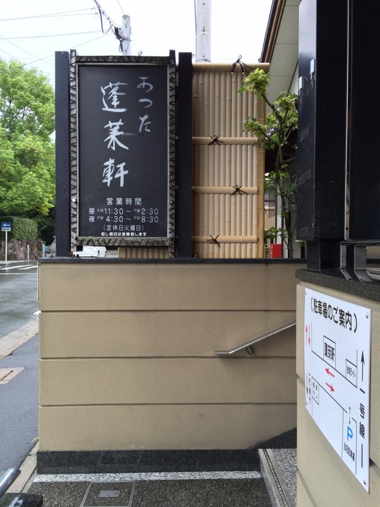 あつた蓬莱軒 神宮店 / 看板