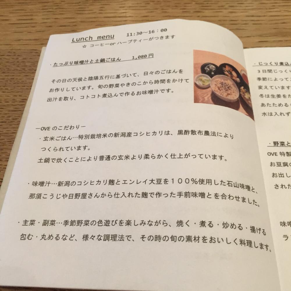 OVE Cafe / メニュー