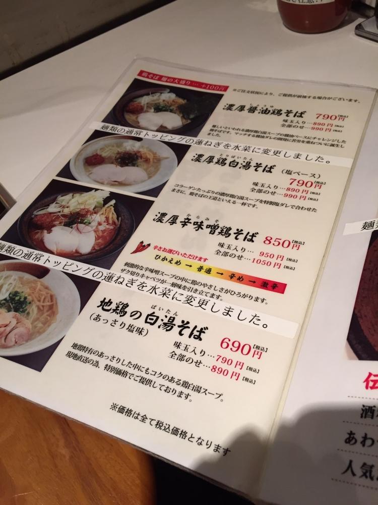 麺屋 こいけ / メニュー