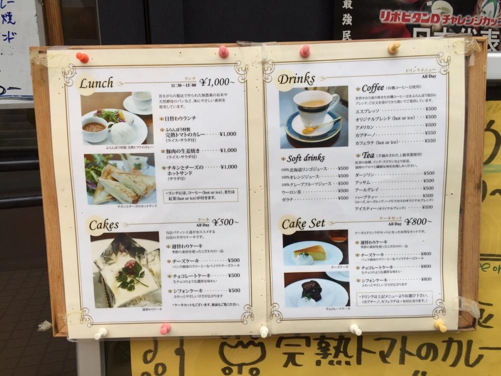 カフェ ふらんぼう / ランチメニュー
