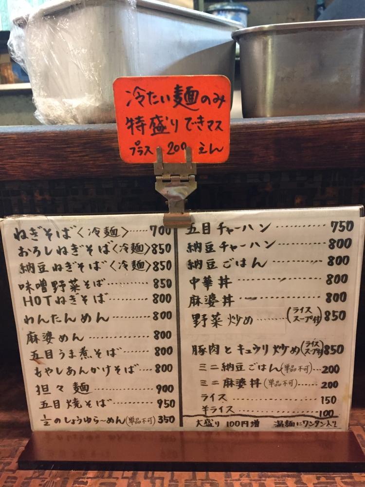 山之内 神宮前店 / ランチメニュー