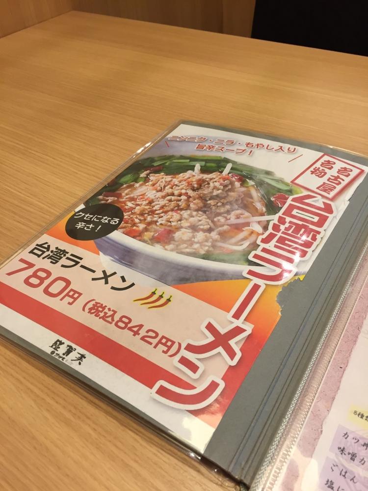 盛賀美 青山店 / メニュー