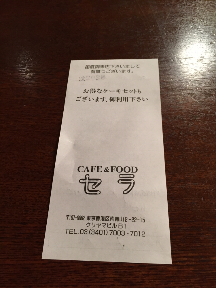Aoyama Cafe & Food セラ (Cellar) / レシートの裏