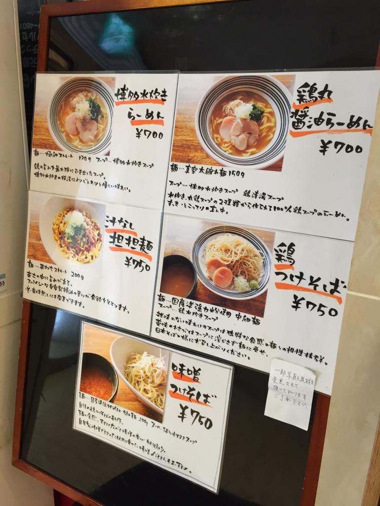 麺屋すみす / メニュー