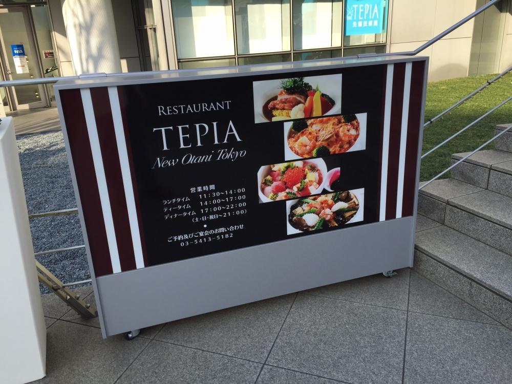 TEPIA ニューオータニ Tokyo / 看板