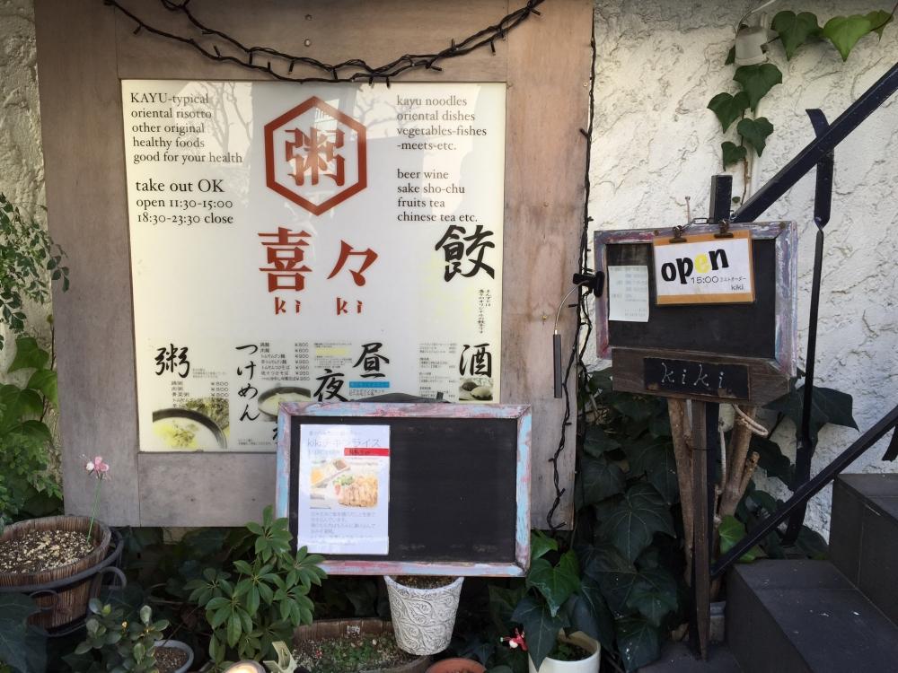 粥麺楽屋 喜々 / 外観
