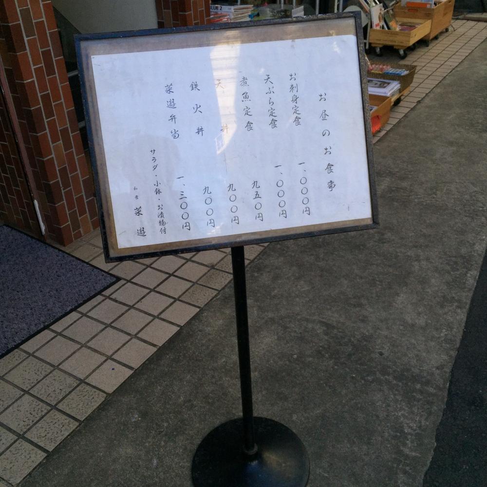 菜遊 / ランチメニュー