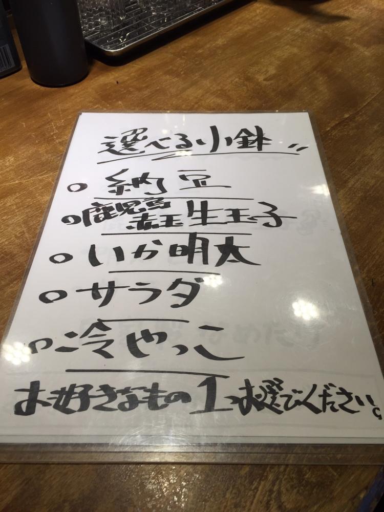 薩州美味 しげぞう 青山店 / 日替わり小鉢メニュー