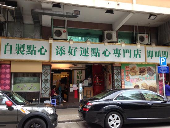 tim-ho-wan-original-store.jpg