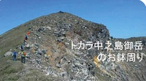 中之島御岳