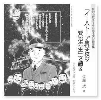 CD宮沢賢治先生