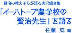CD賢治先生