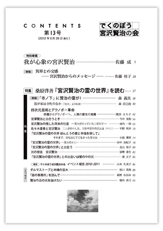 kaiho13mokuji-.jpg
