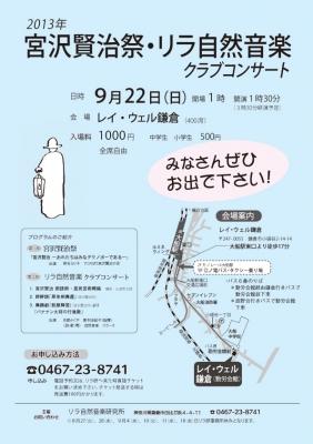 賢治祭&クラコン2013