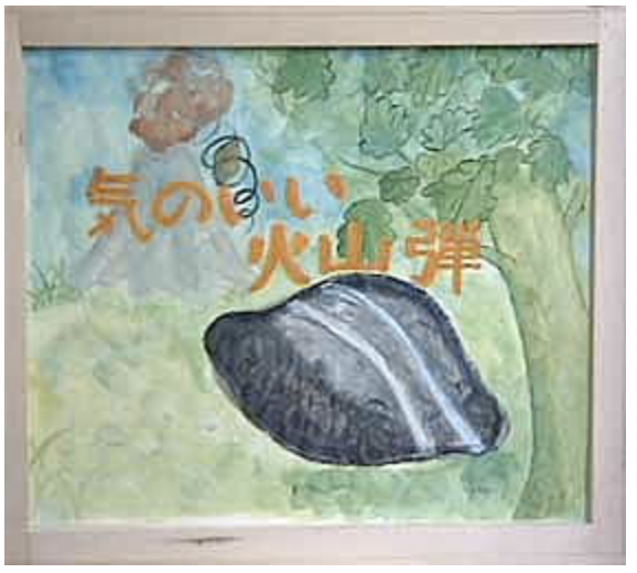 気のいい火山弾2013.12.30 Monday