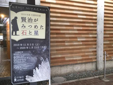 平塚博物館2