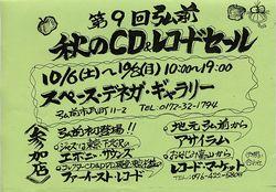 秋のCD&レコードセール