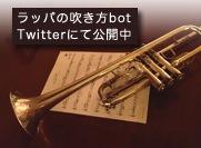 ラッパの吹き方bot