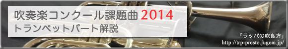 吹奏楽コンクール課題曲2014