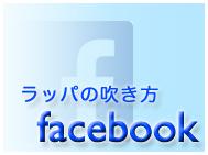 ラッパの吹き方フェイスブック