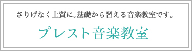PrestoBana_waku.jpg
