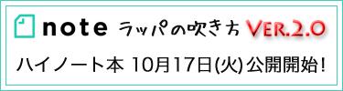RappaVer2Bana_waku02.jpg