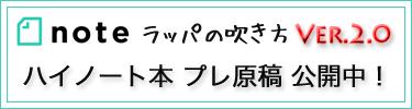 RappaVer2Bana_waku03.jpg