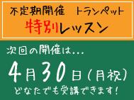 TrpFuteiki_BlogBana0430.jpg