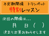 TrpFuteiki_BlogBana20180701.jpg