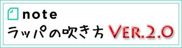RappaVer2Bana_waku.jpg
