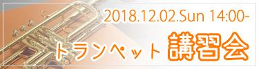 講習会20181202miniバナー.jpg