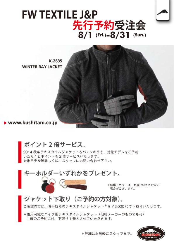 '14FW J&P先行予約受注会.jpg