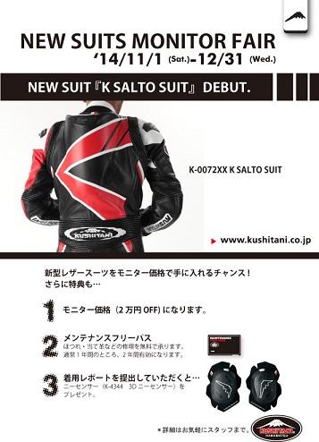20141020 スーツモニターPOP.jpg