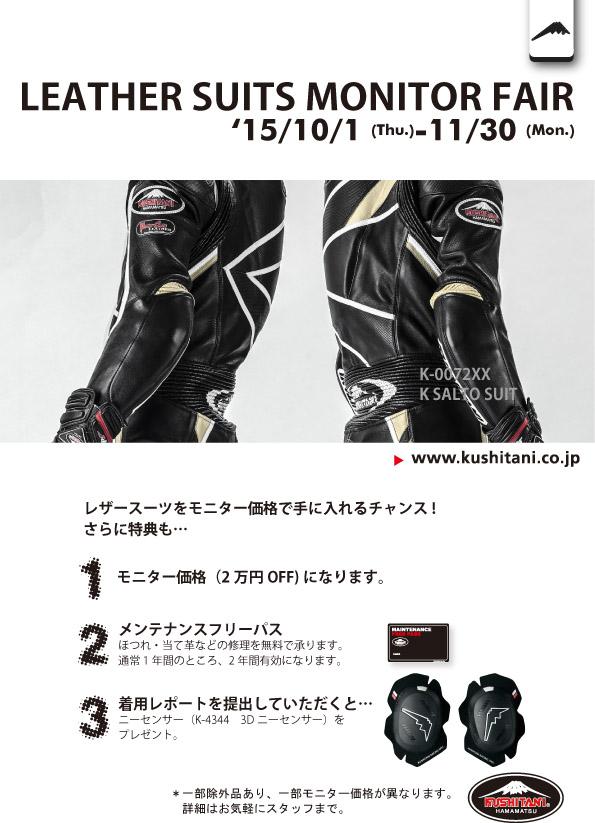 15 10月〜スーツモニターPOP.jpg
