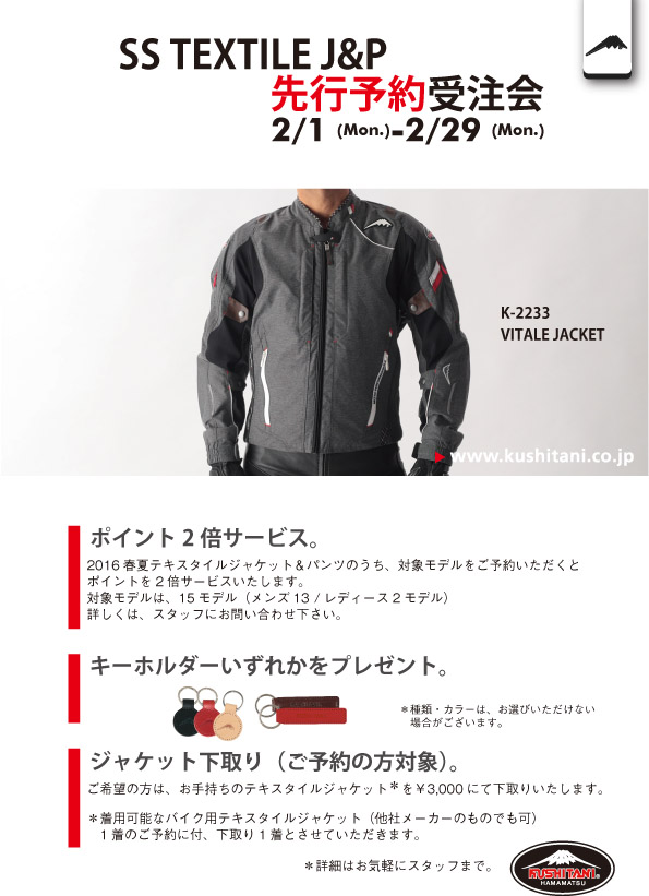 '16SSJ&P受注会.jpg