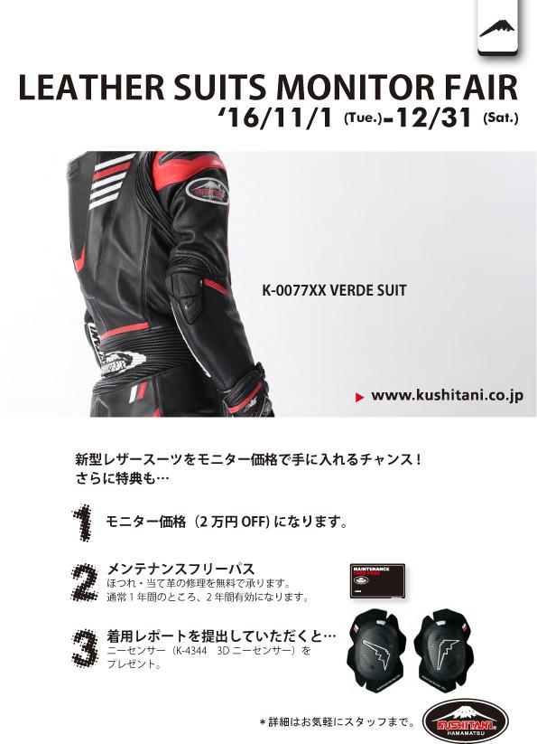 16 11月〜スーツモニターPOP.jpg