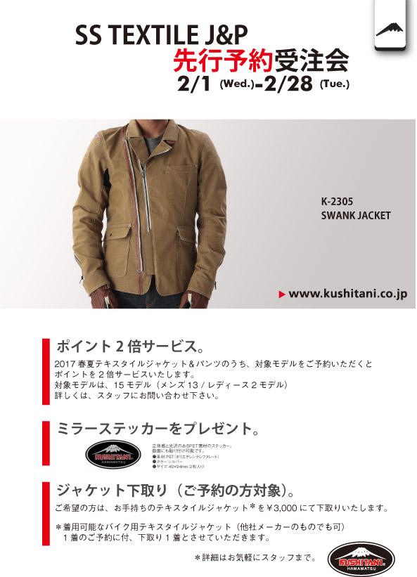 '17SSJ&P受注会.jpg