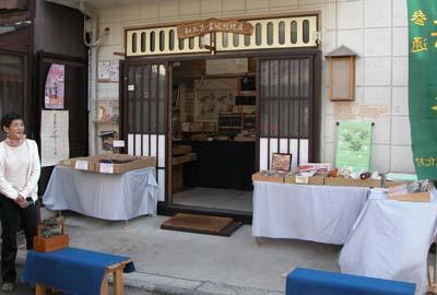 富坂綜絖店