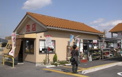 蒲生野の湯売店