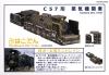 蒸気機関車C57