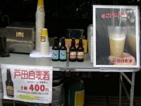 戸田自麦酒販売中です。