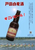 戸田と言えばレガッタ。戸田自麦酒の協働をイメージしたエイトをポスターとして使用。