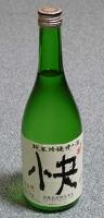 神亀酒造の「快」「土」「揺」と言う3種類のお酒をもらいました。
