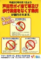 戸田市ポイ捨て等及び歩行喫煙をなくす条例